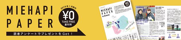 MIEHAPI-PAPER