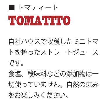 tomatito2