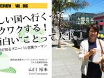 yamakawa01