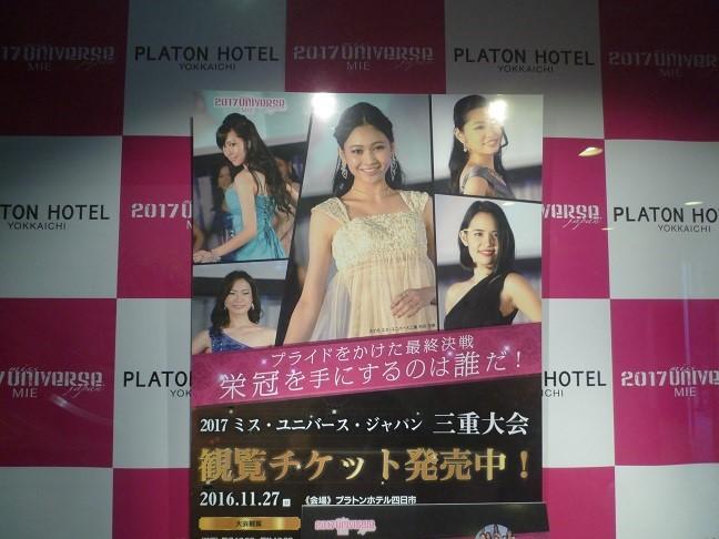 platon-hotel2