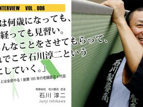 miehapi_ishikawa_top