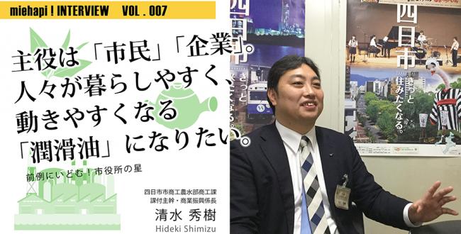 miehapi_shimizutop